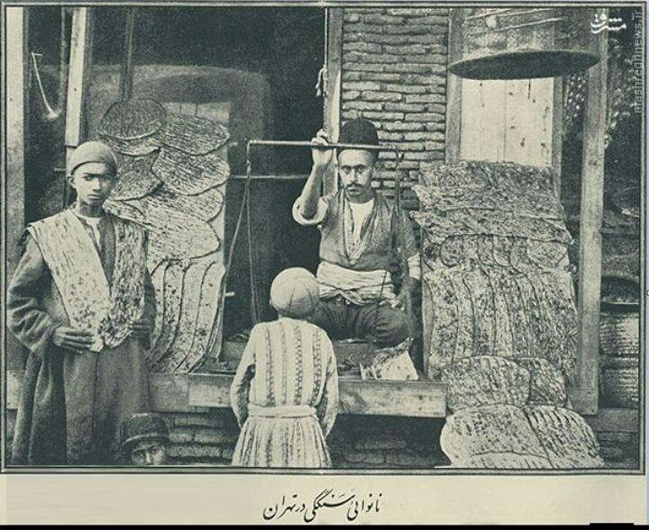 نان بربری و سنگک تهران در 120 سال قبل (عکس)