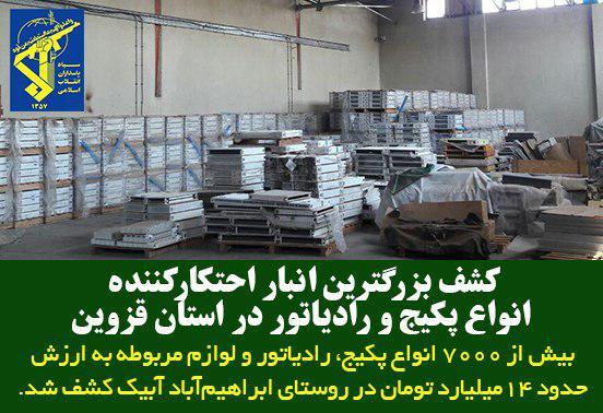 کشف بزرگترین انبار احتکار لوازم رادیاتور و پکیج در روستای ابراهیمآباد آبیک در استان قزوین