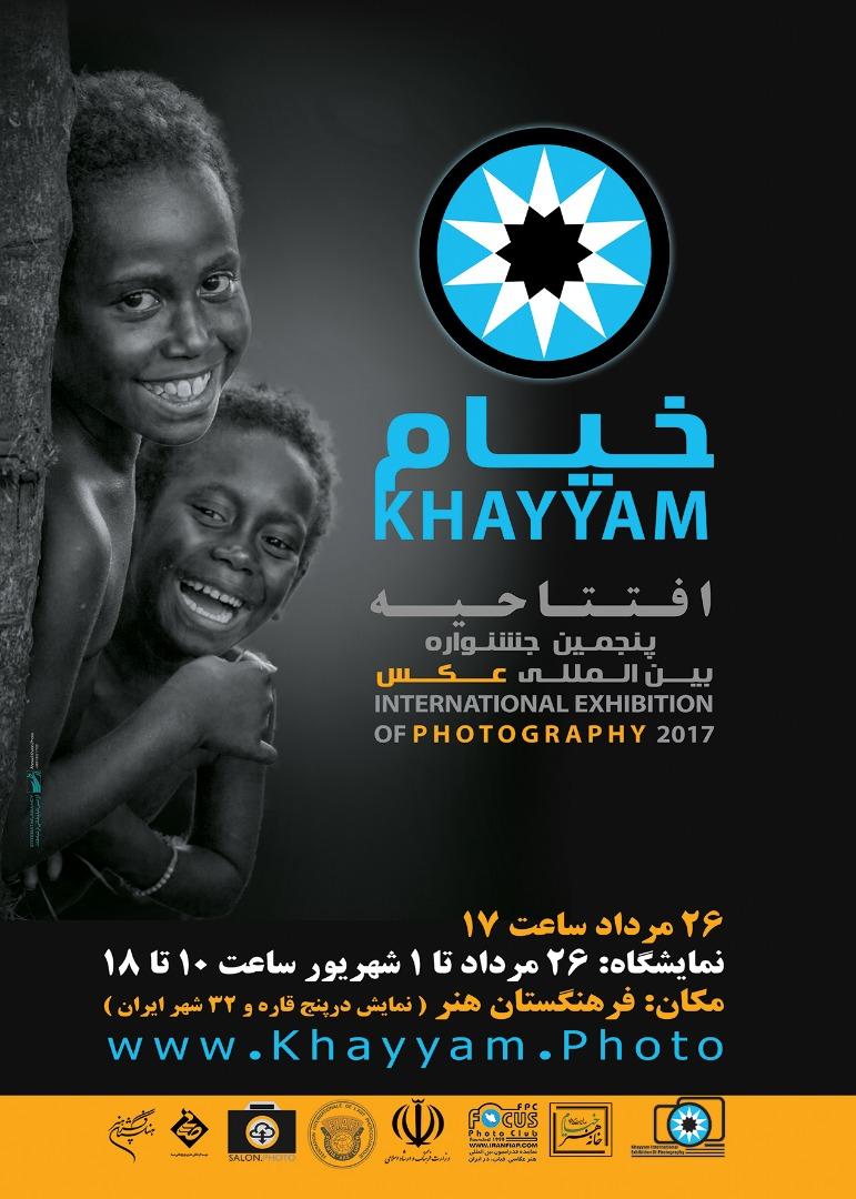 نمایشگاه پنجمین جشنواره بینالمللی عکس خیام افتتاح میشود