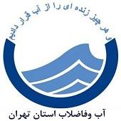 تکمیل زنجیره خطوط اصلی فاضلابرو مرکز تهران تا پایان امسال