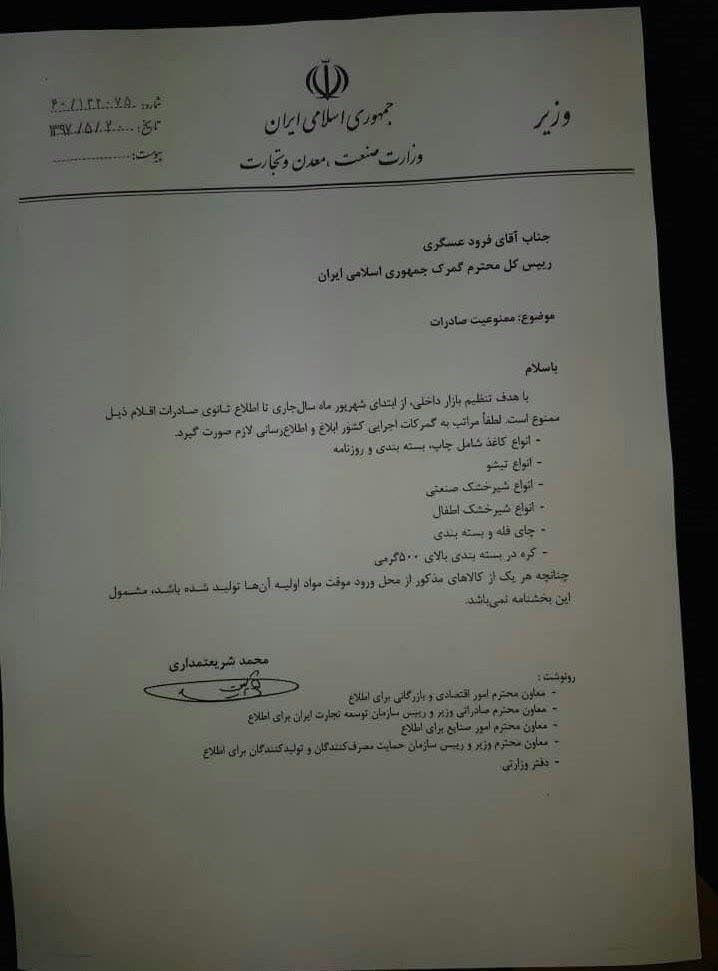 ممنوعیت صادرات 5 قلم کالا