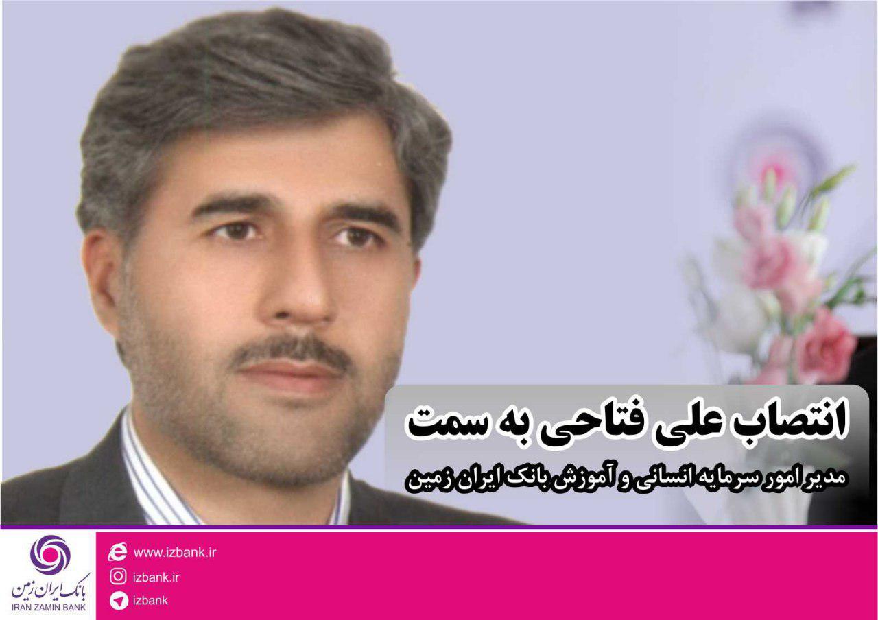 انتصاب مدیر امور سرمایه انسانی و آموزش بانک ایران زمین