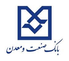 تقدیر شرکت توزیع نیروی برق تهران بزرگ از بانک صنعت و معدن