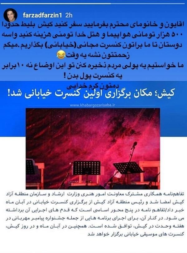 واکنش فرزاد فرزین به محل برگزاری اولین کنسرت خیابانی در کیش: ما میخواستیم مردم پولی ذخیره کنند نه 10 برابر یک کنسرت پول بدهند!