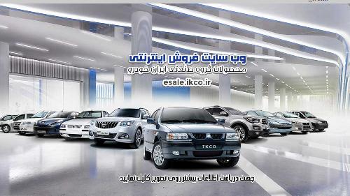 ایران خودرو شرایط پیش فروش اعلام کرد اما سایت فروش باز نشد