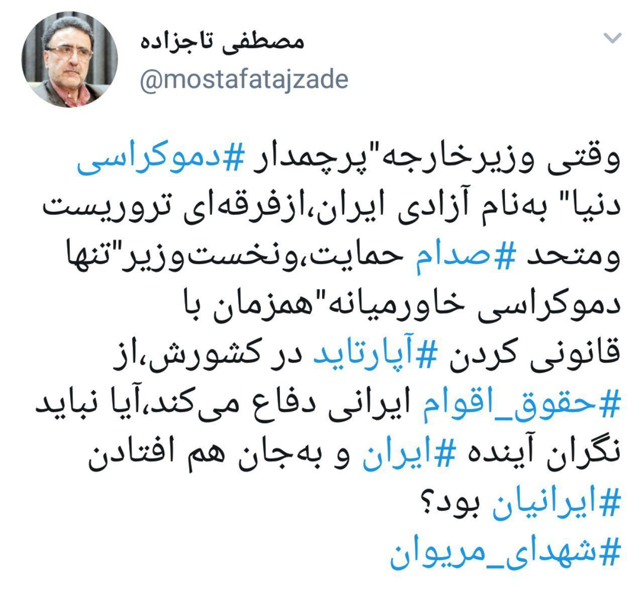 تاجزاده: آیا نباید نگران آینده ایران و به جان هم افتادن ایرانیان بود؟