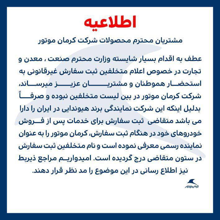 اطلاعیه کرمان موتور در باره انتشار تخلفات واردات خودرو