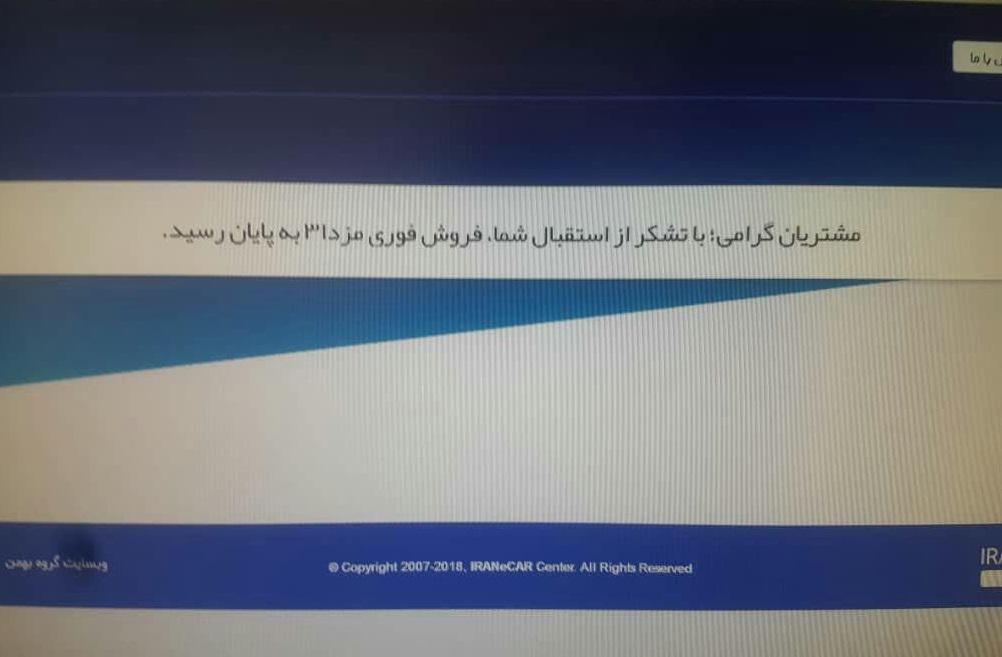 فروش اینترنتی مزدا 3 گروه بهمن: داستان همیشگی بسته شدن سایت فروش در دقایق ابتدایی /چه کسانی واقعا می توانند ثبت نام کنند؟