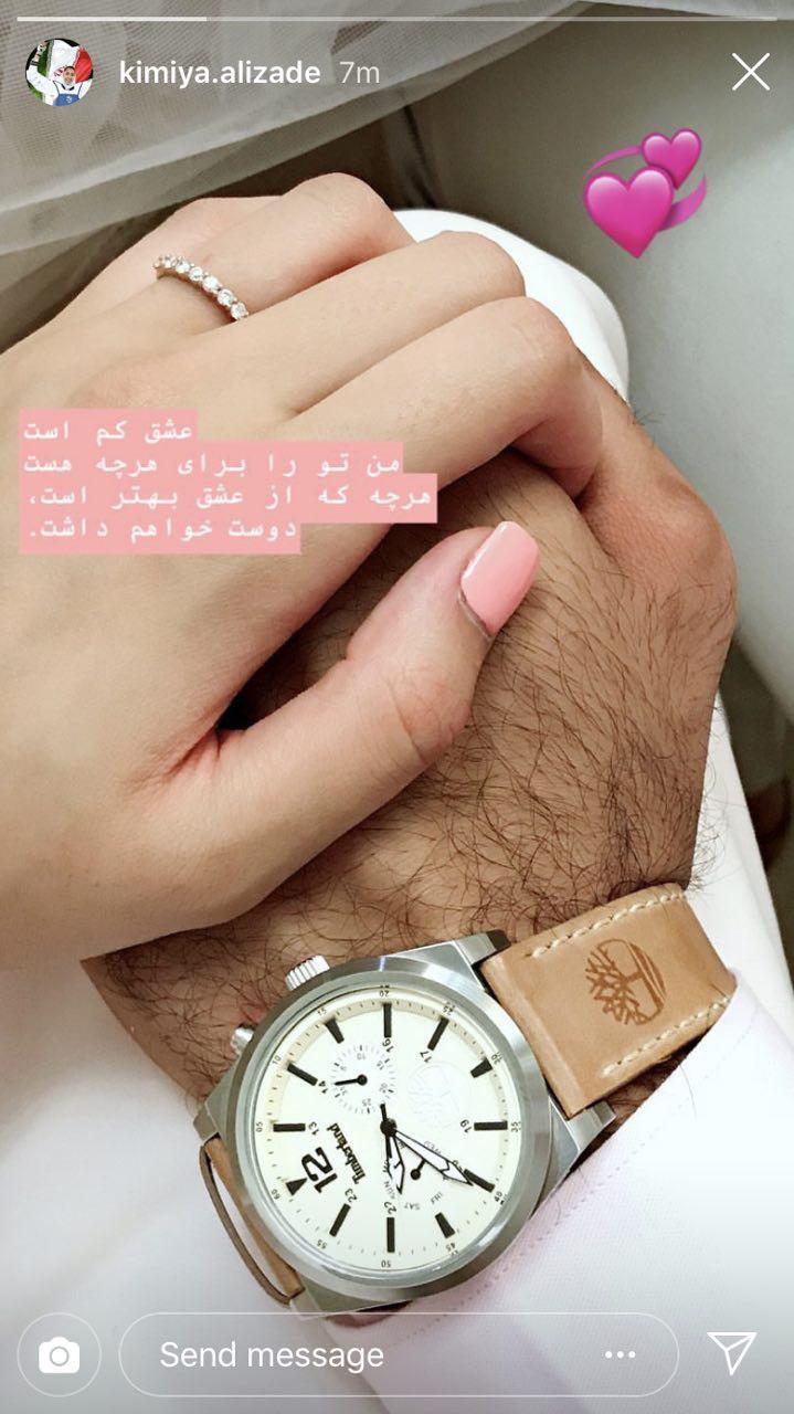 کیمیا علیزاده ازدواج کرد (عکس)