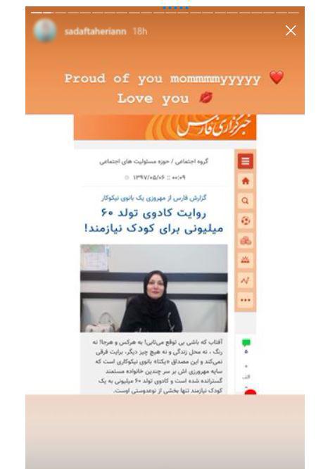 گفتگوی خبرگزاری فارس با مادر صدف طاهریان (+عکس)