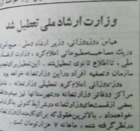 وزیری که وزارت ارشاد را تعطیل کرد!/ 6 نکته به بهانۀ درگذشت عباس دوزدوزانی