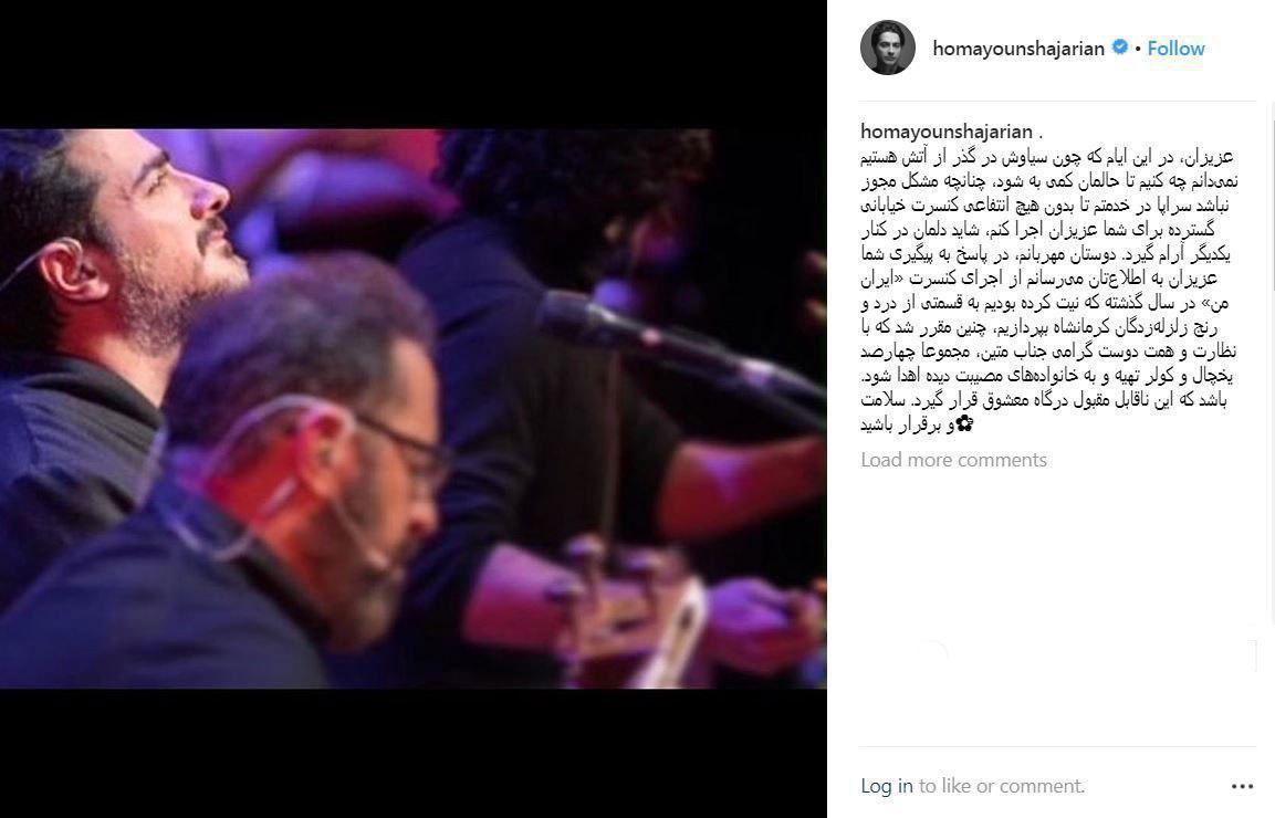 همایون شجریانی درخواست کنسرت خیابانی داد (عکس)