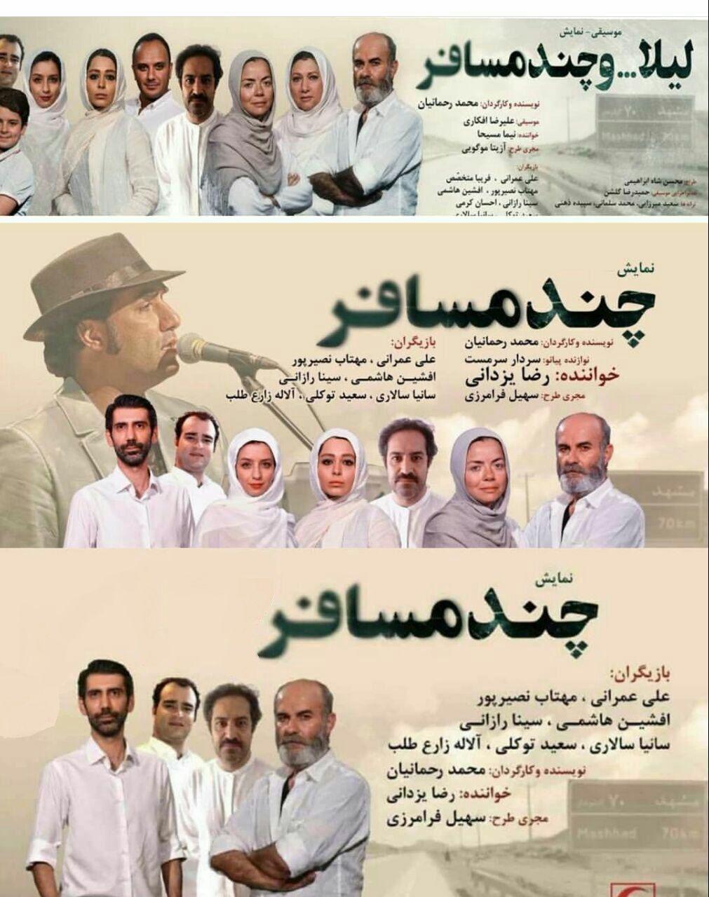 سانسور عجیب پوستر یک نمایش برای اجرا در مشهد (+عکس)