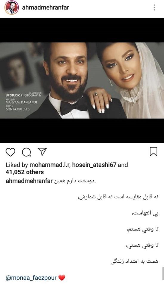 عروسی احمد مهران فر و همسرش (عکس)