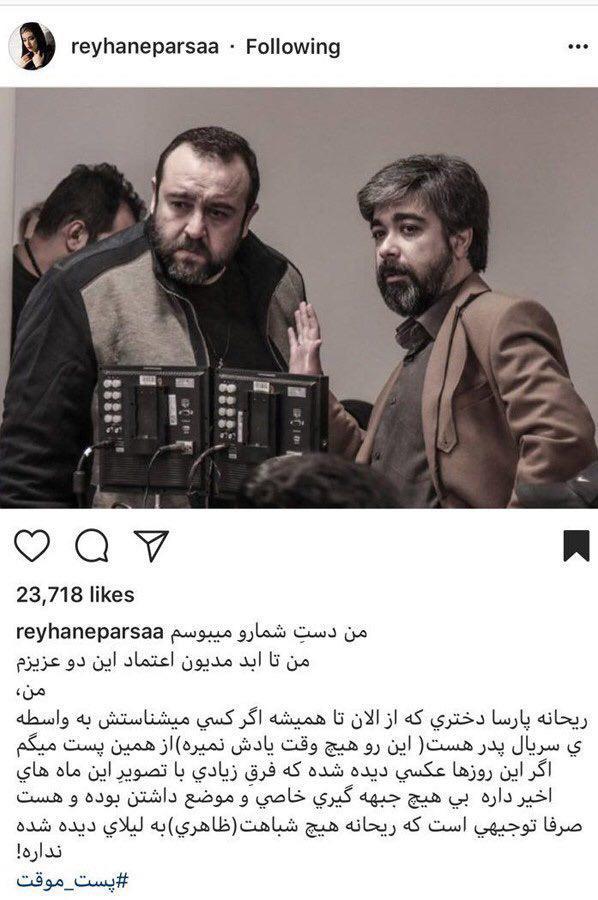 بازیگر سریال پدر: ریحانه هیچ شباهتی به لیلای دیده شده نداره!