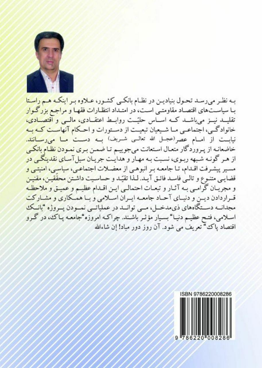کتاب بانک اسلامی منتشر شد