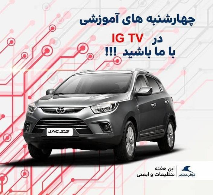 آموزش استفاده از امکانات خودرو در چهارشنبه آموزشی کرمان موتور( +جزئیات)