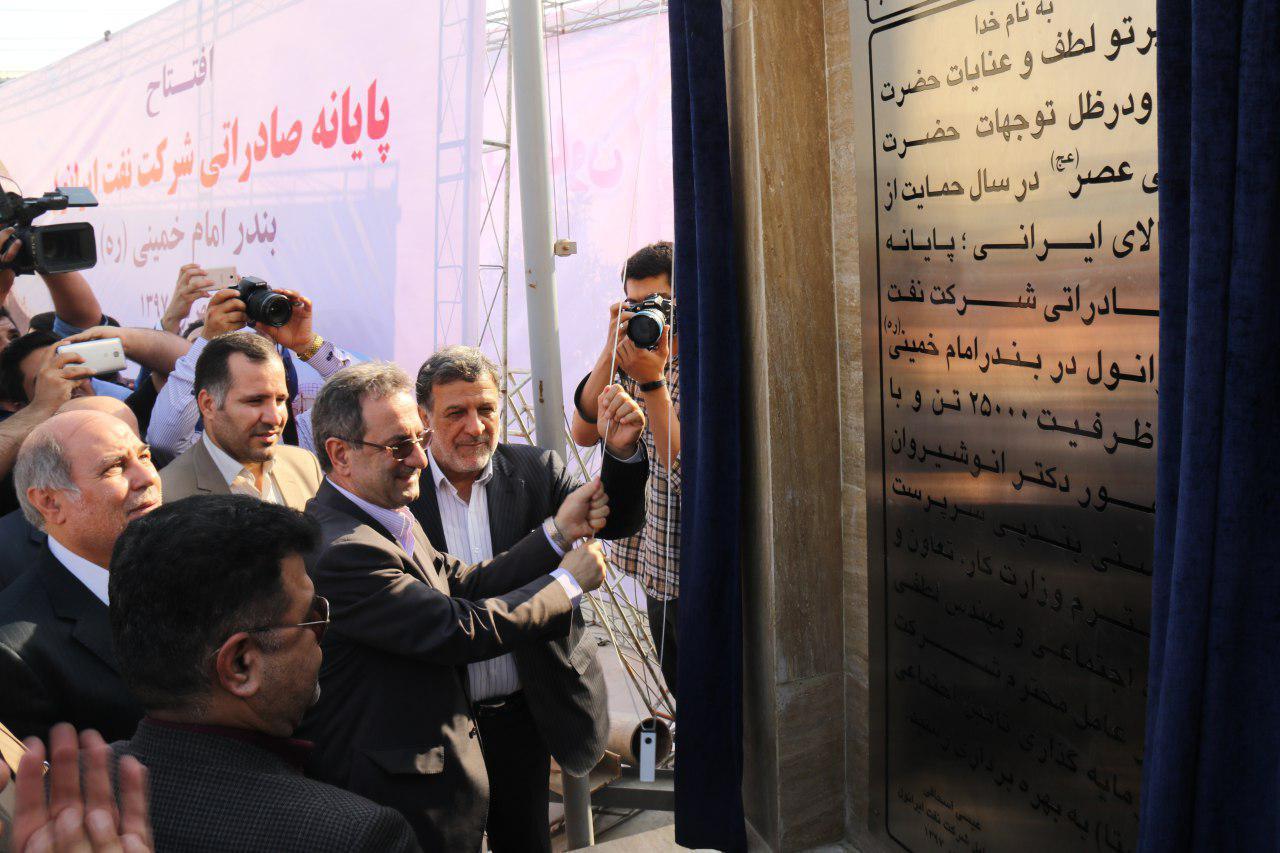 افتتاح پایانه صادراتی شرکت نفت ایرانول در بندر امام خمینی