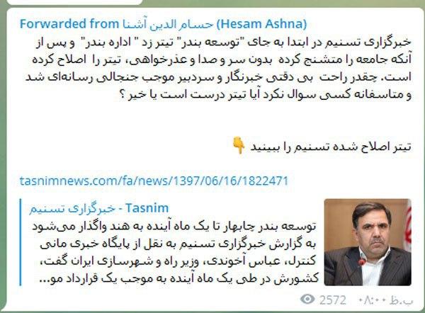 واکنش حسام آشنا به تیتر اشتباه یک خبرگزاری درباره بندر چابهار