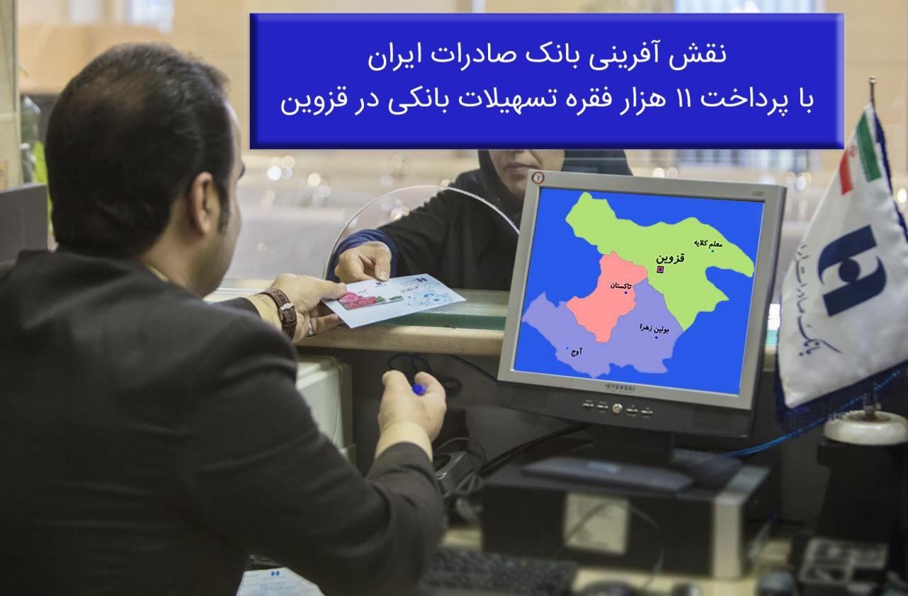 پرداخت 11 هزار فقره وام توسط بانک صادرات قزوین