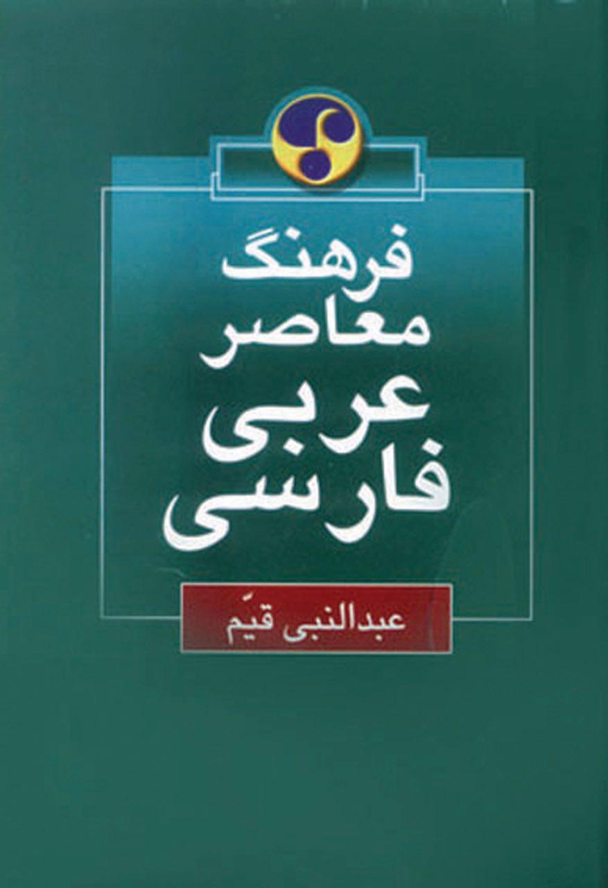 فرهنگ عربی - فارسی قیّم به چاپ 13 رسید