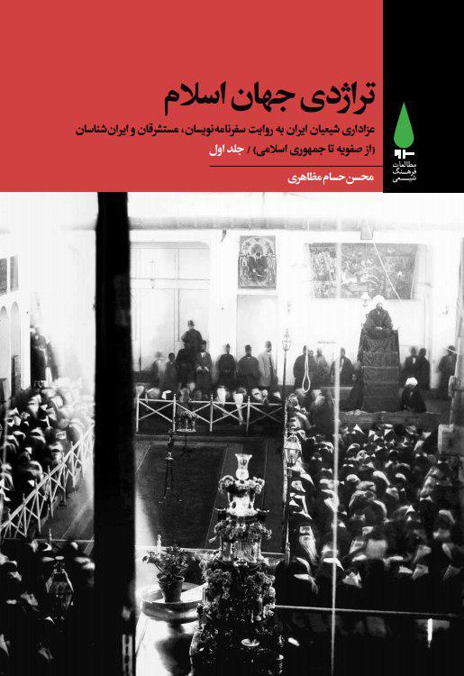 عزاداری شیعیان ایران به روایت سفرنامهنویسان، مستشرقان و ایرانشناسان