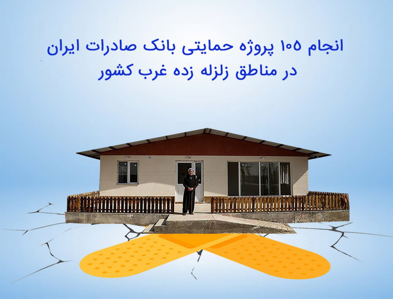 انجام 105 پروژه حمایتی بانک صادرات در مناطق زلزله زده