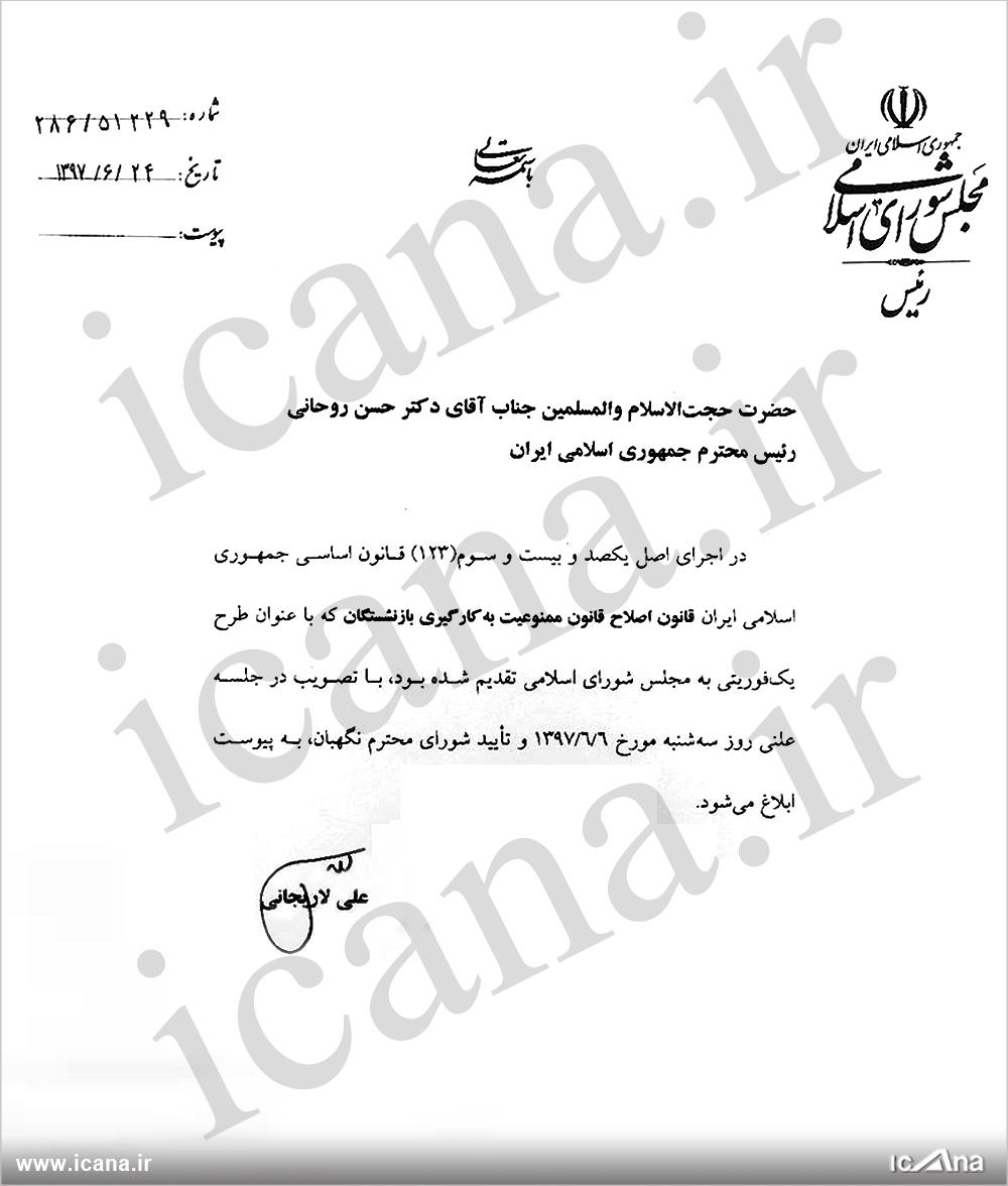 ابلاغ قانون ممنوعیت بهکارگیری بازنشستگان توسط لاریجانی