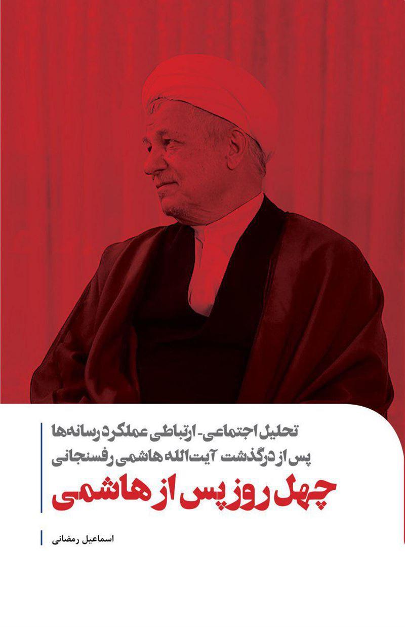 کتاب جدید درباره هاشمی رفسنجانی (+روجلد)