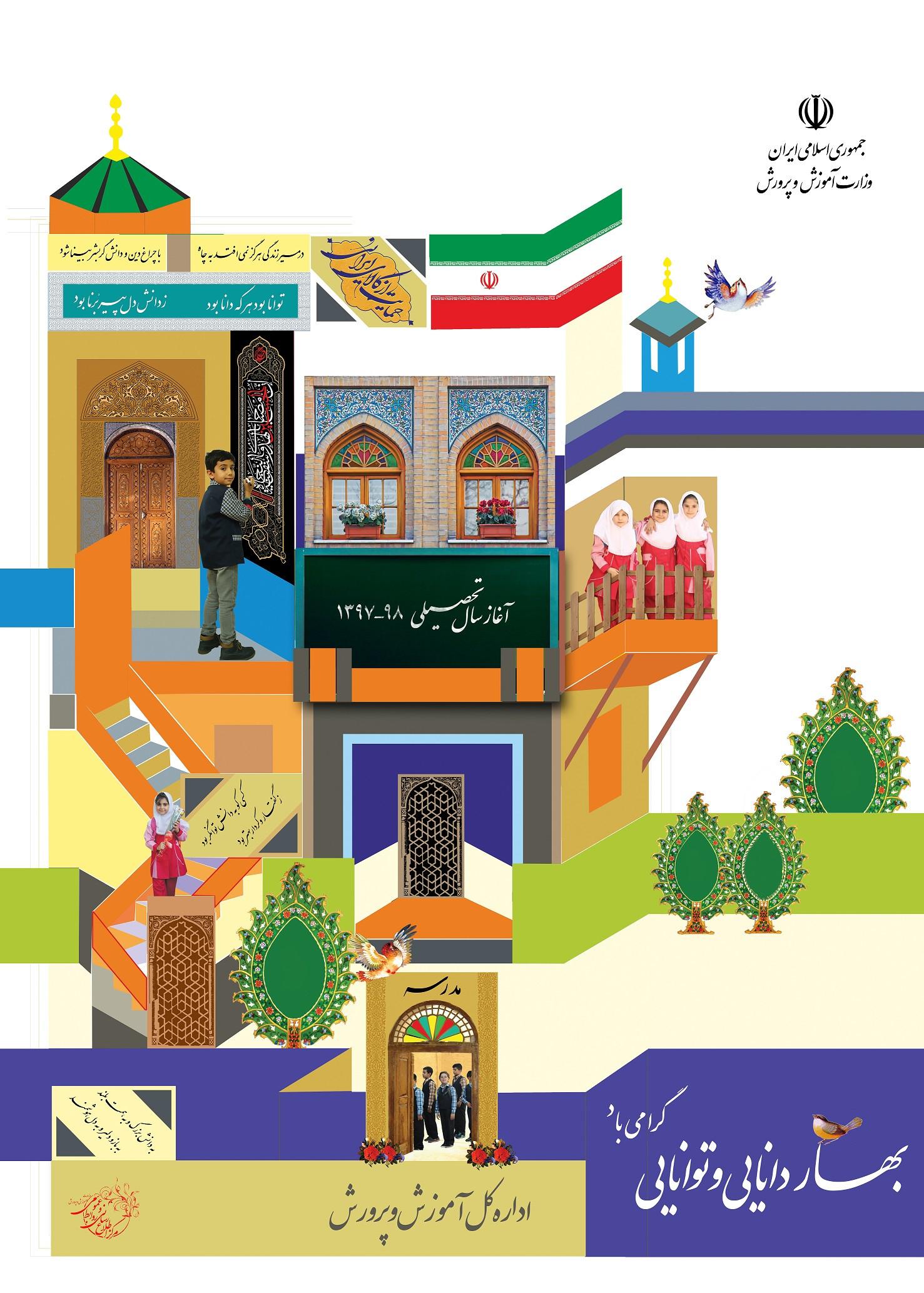 پوستر رسمی بازگشایی مدارس در مهرماه 97 (عکس)
