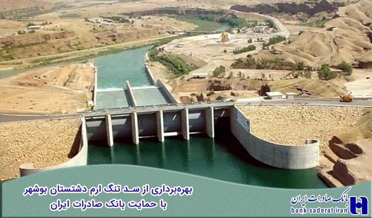 بهرهبرداری از سد تنگ ارم دشتستان بوشهر با حمایت بانک صادرات