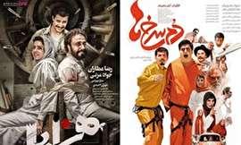 ادامه اکران فیلمهای کمدی در سینما از 4 مهرماه