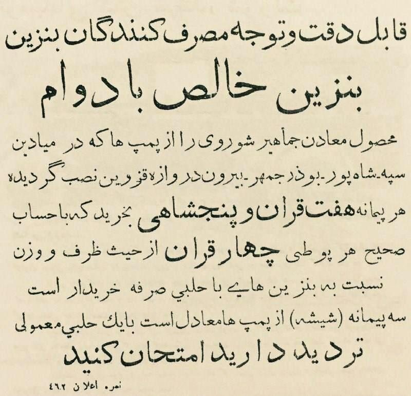 آگهی فروش بنزین در دهه 1310 (عکس)