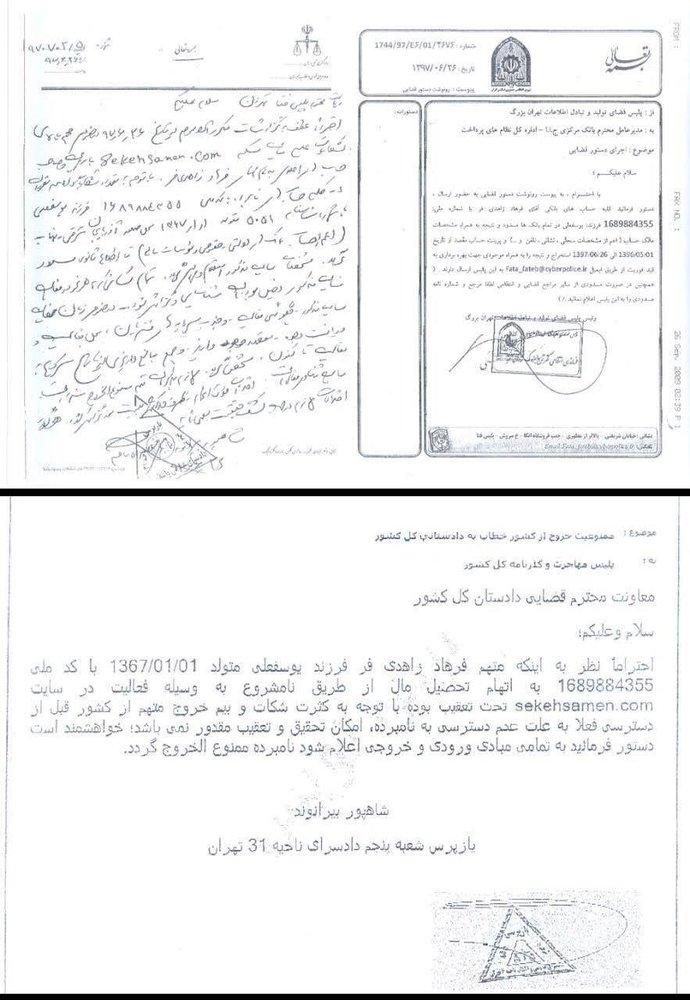 نامه پلیس فتا به بانک مرکزی برای مسدود کردن حسابهای مدیران سکه ثامن