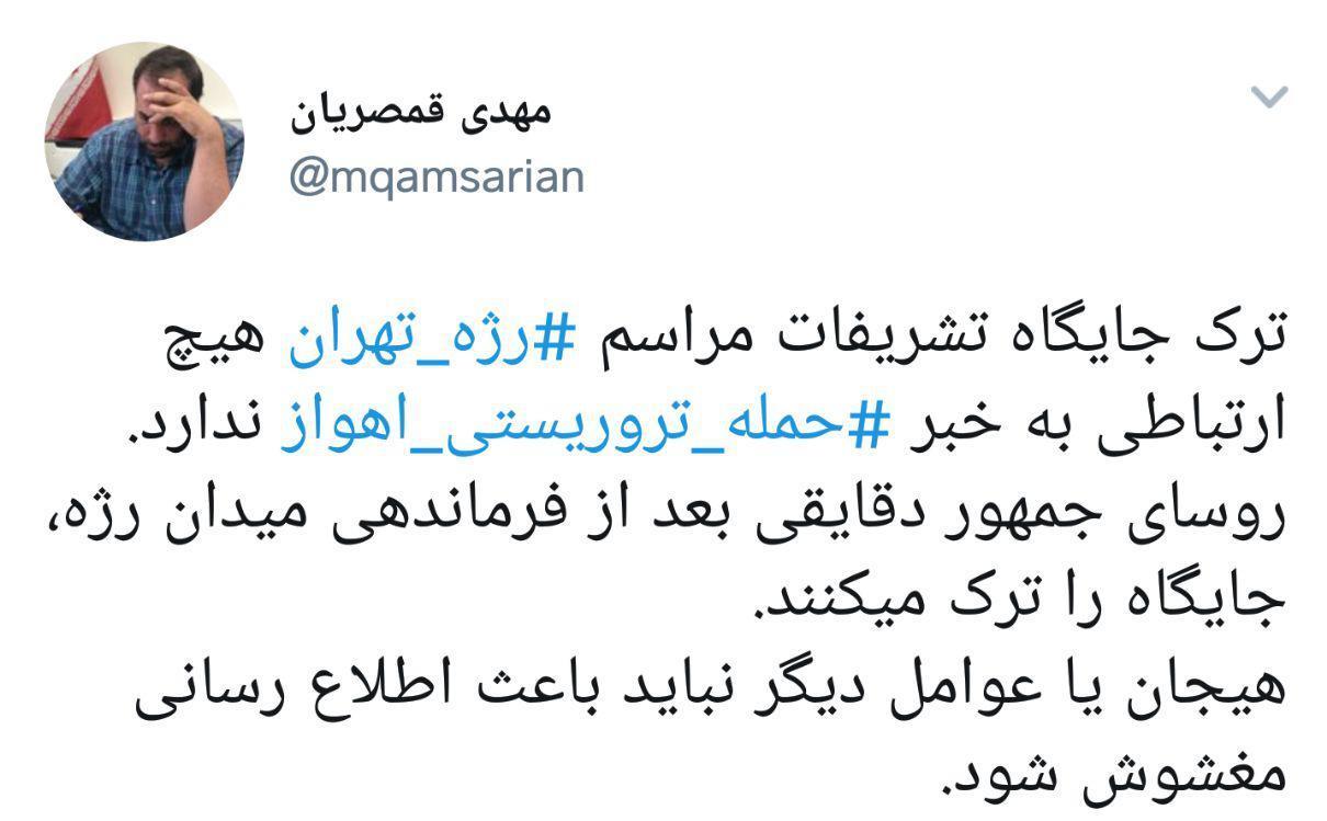 ترک جایگاه تشریفات مراسم رژه تهران هیچ ارتباطی به خبر حمله تروریستی اهواز ندارد