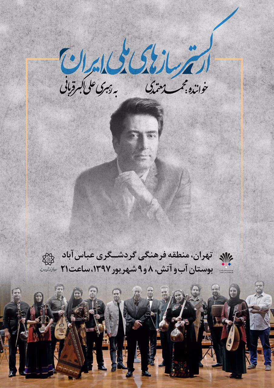 بزرگترین آب نمای موزیکال کشور و اولین اجرای ارکستر سازهای ملی ایران در پارک آب و آتش