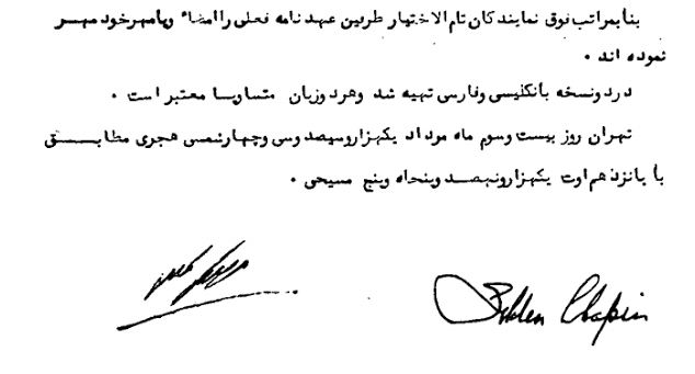 متن کامل عهدنامه مودت ایران و آمریکا