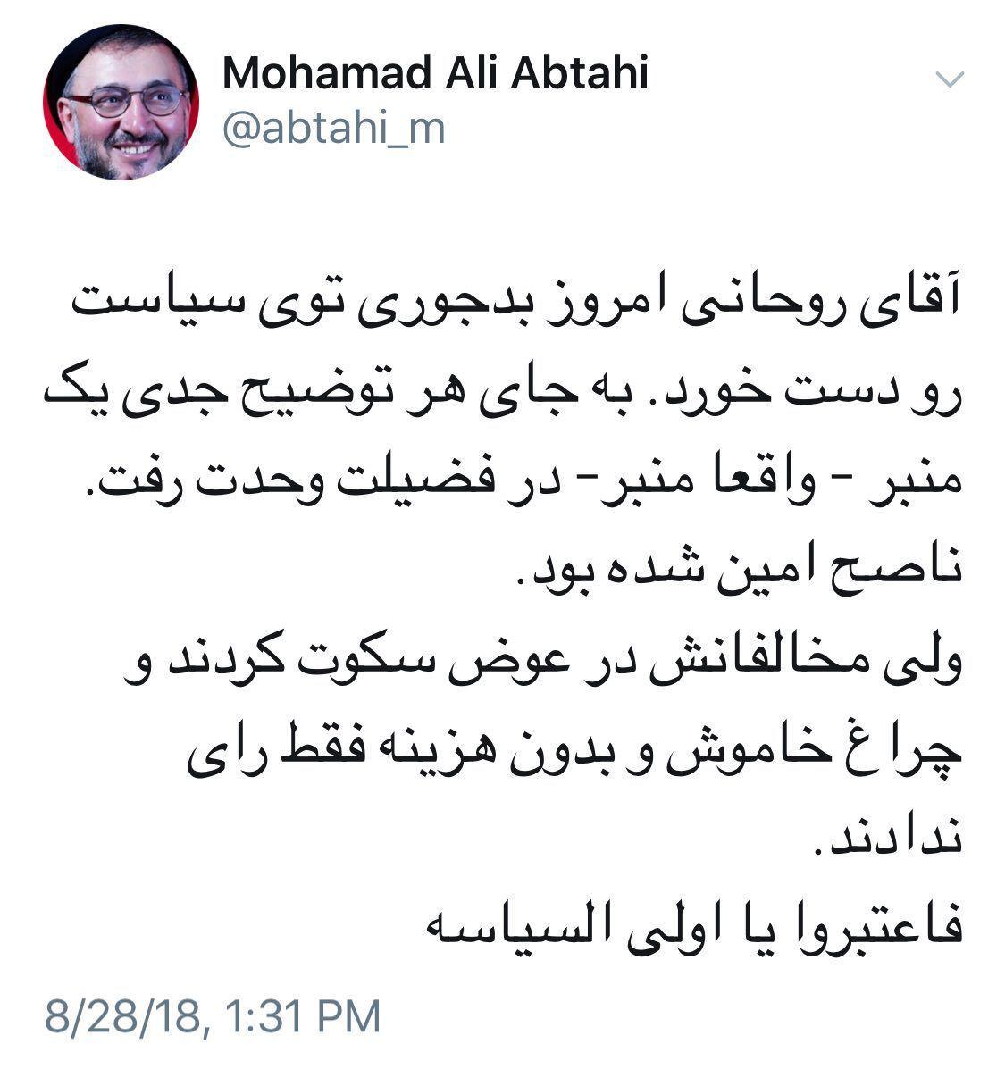 ابطحی: روحانی امروز بدجوری رو دست خورد