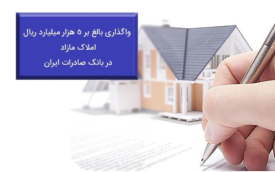 واگذاری بالغ بر 5 هزار میلیارد ریال املاک مازاد در بانک صادرات
