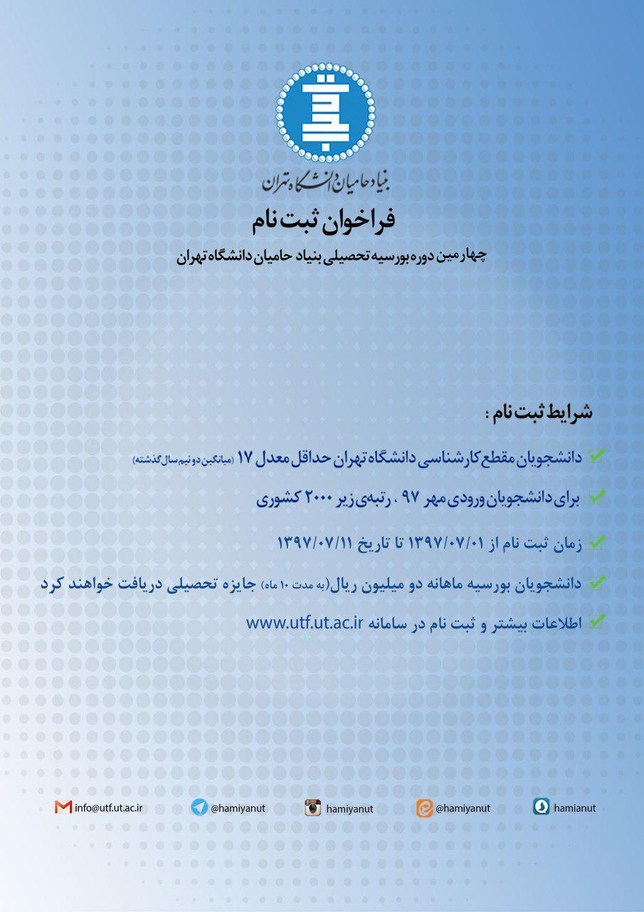 آغاز ثبت نام چهارمين دوره بورسيه بنياد حاميان دانشگاه تهران
