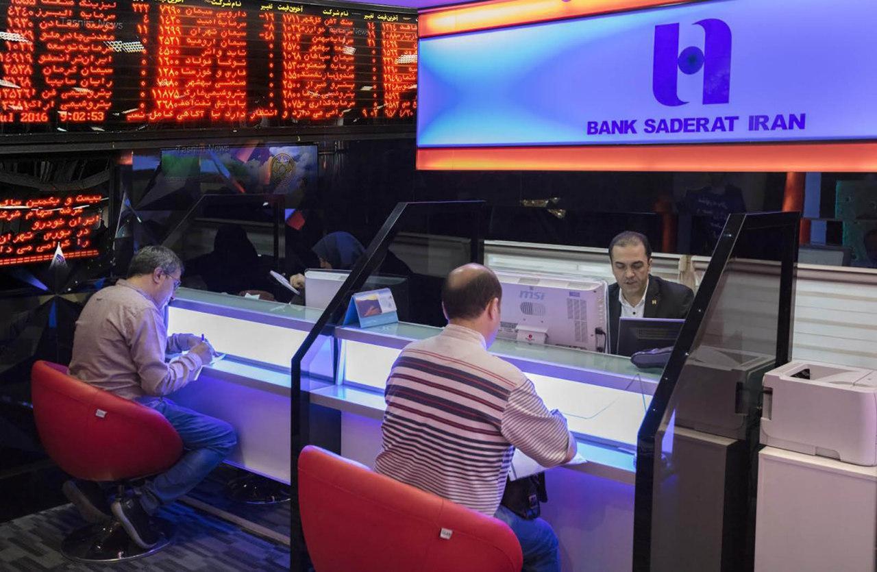 خرید و فروش سهام و دریافت کد بورسی در بانک صادرات
