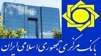 بانک مرکزی: بانک ها سود سپرده را ماهانه و بصورت اسکناس ارز پرداخت می کنند