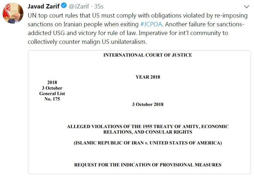 ظریف: حکم دیوان لاهه شکست دیگری برای دولت آمریکای معتاد به تحریم است