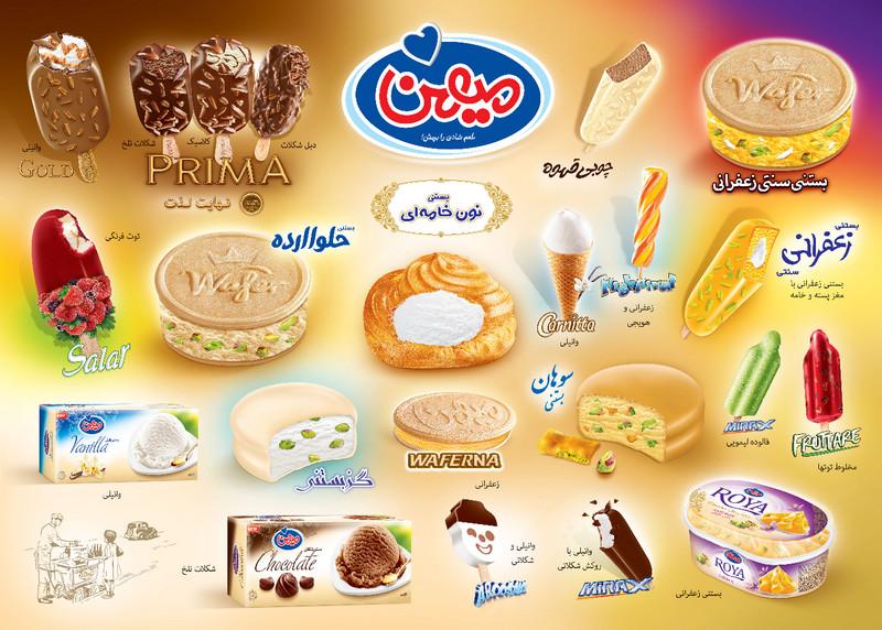 بستنی میهن؛ دهمین بستنی برتر جهان