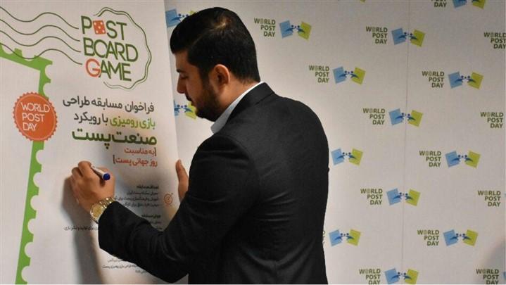 روز جهانی پست و دعوت دکتر مهرداد فاخر از طراحان بازی رومیزی