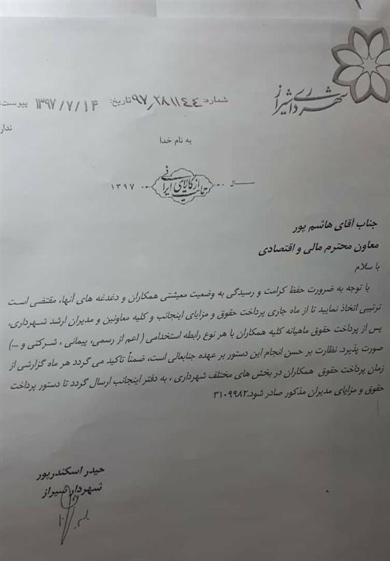 شهردار شیراز: اول کارکنان حقوق بگیرند به مدیران