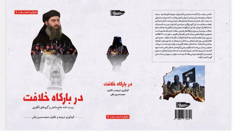 دو جلد کتاب مفید درباره داعش