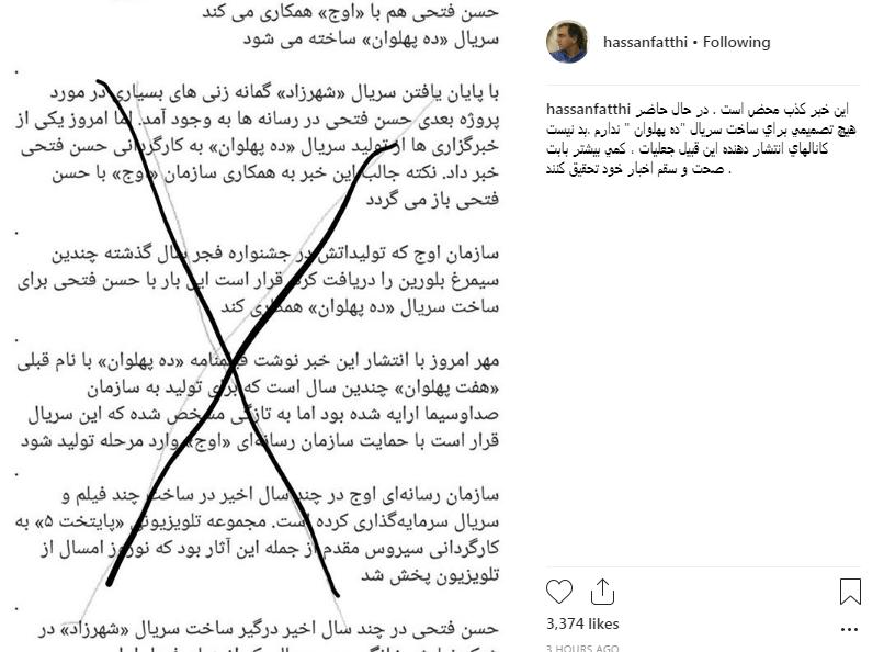 کارگردان شهرزاد: ساخت سریال برای سازمان اوج کذب محض است