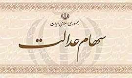 امسال هر ایرانی چقدر سود سهام عدالت میگیرد؟
