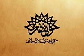 موازی کاری حوزه هنری با وزارت ارشاد / تشخیص خانوادگی نبودن فیلم باران کوثری !